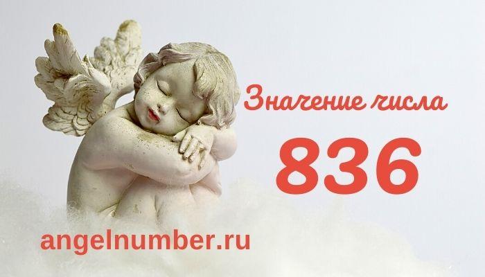 значение числа 836 ангельская нумерология