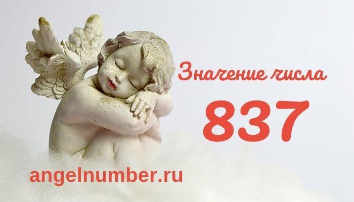 значение числа 837 ангельская нумерология