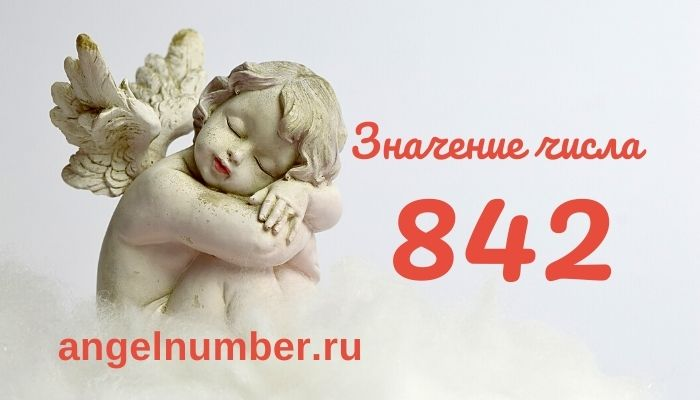 значение числа 842 ангельская нумерология