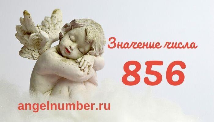 значение числа 856 ангельская нумерология