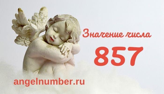 значение числа 857 ангельская нумерология
