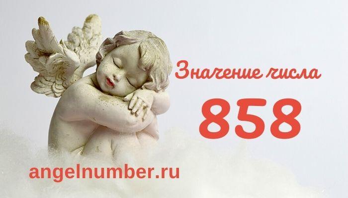 значение числа 858 ангельская нумерология