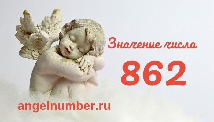 значение числа 862 ангельская нумерология