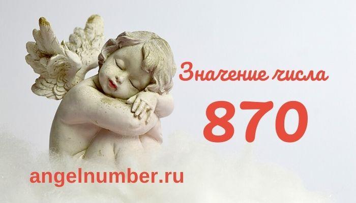значение числа 870 ангельская нумерология