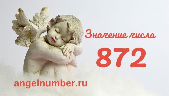 значение числа 872 ангельская нумерология