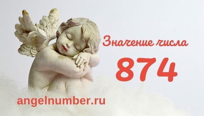 значение числа 874 ангельская нумерология