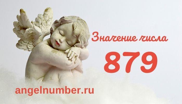 значение числа 879 ангельская нумерология