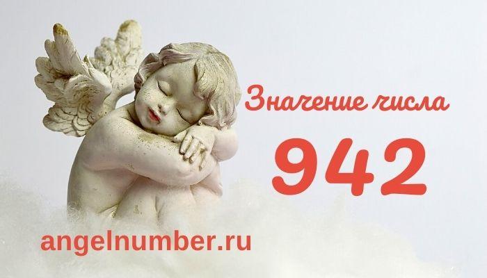 значение числа 942 ангельская нумерология