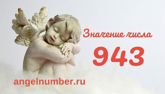 значение числа 943 ангельская нумерология