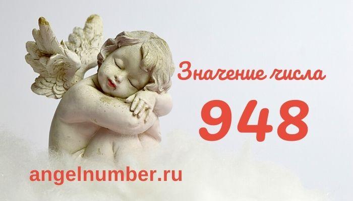 значение числа 948 ангельская нумерология