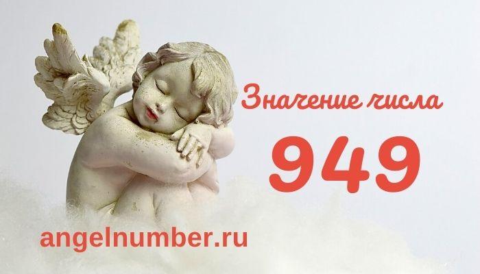 значение числа 949 ангельская нумерология