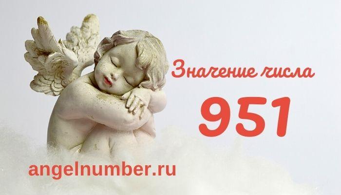 значение числа 951 ангельская нумерология