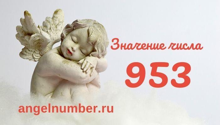 значение числа 953 ангельская нумерология