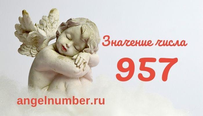 значение числа 957 ангельская нумерология