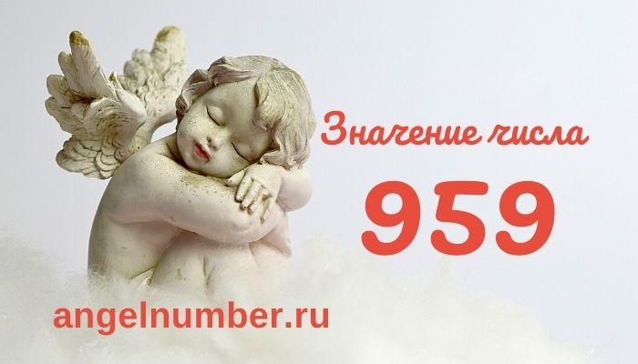 значение числа 959 ангельская нумерология