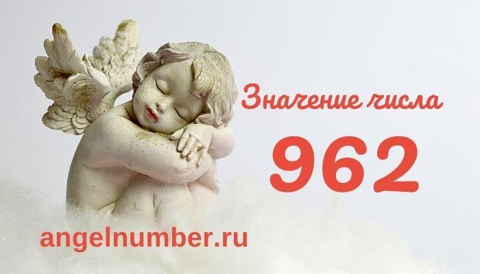 значение числа 962 ангельская нумерология
