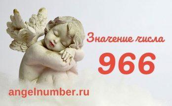 значение числа 966 ангельская нумерология