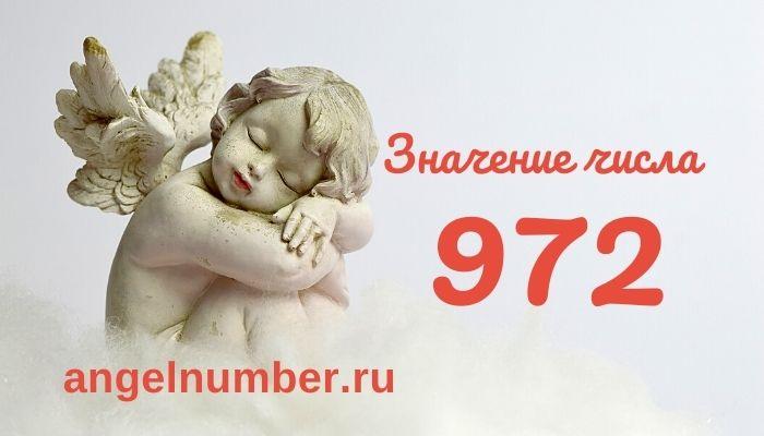 значение числа 972 ангельская нумерология