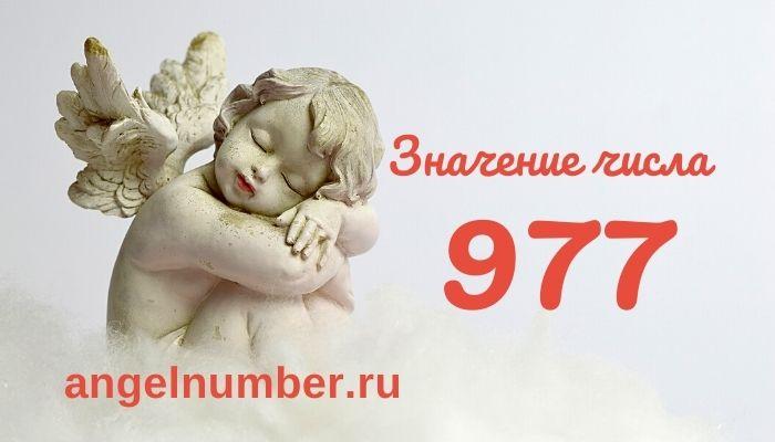 значение числа 977 ангельская нумерология