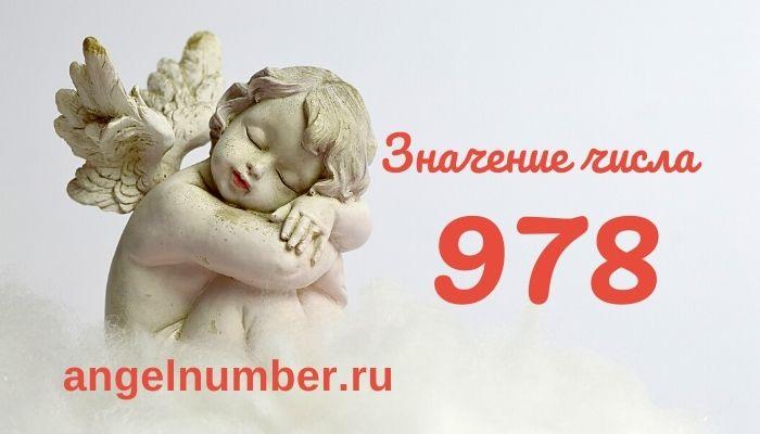значение числа 978 ангельская нумерология