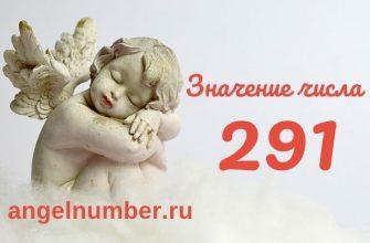 значение числа 291 ангельская нумерология