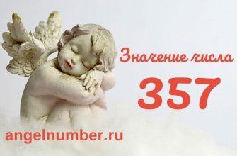 значение числа 357 ангельская нумерология