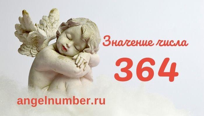 значение числа 364 ангельская нумерология