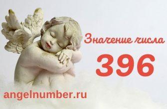 значение числа 396 ангельская нумерология