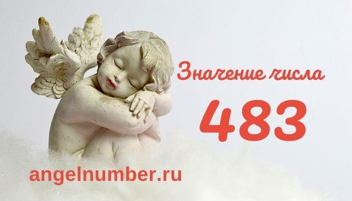 значение числа 483 ангельская нумерология