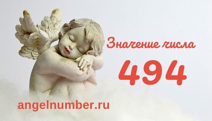 значение числа 494 ангельская нумерология