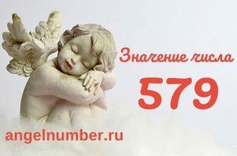значение числа 579 ангельская нумерология