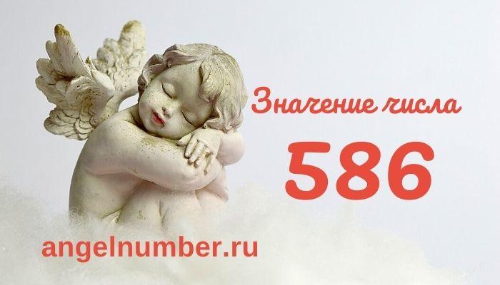 значение числа 586 ангельская нумерология