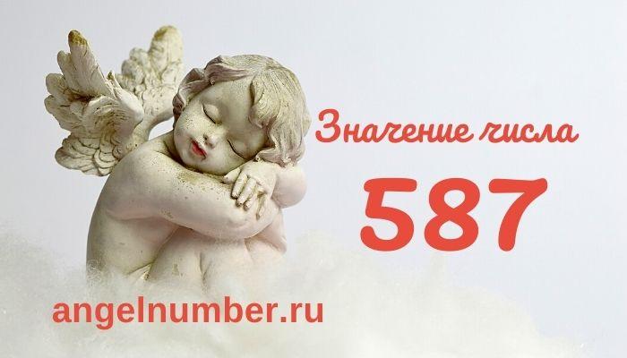 значение числа 587 ангельская нумерология