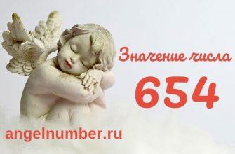 значение числа 654 ангельская нумерология