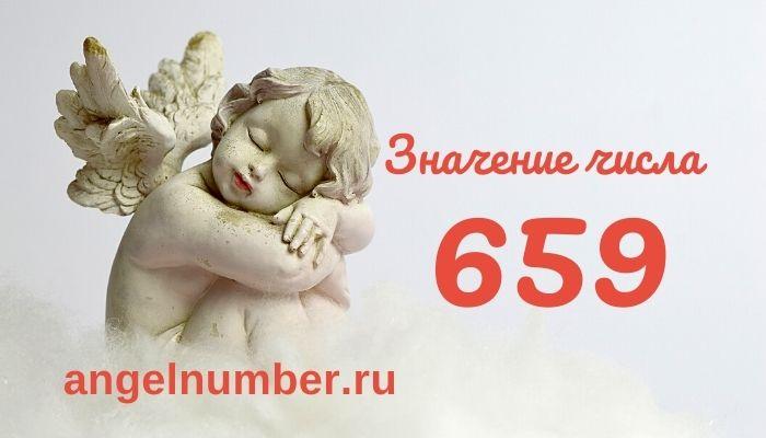 значение числа 659 ангельская нумерология