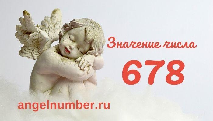 значение числа 678 ангельская нумерология