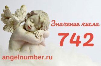 значение числа 742 ангельская нумерология