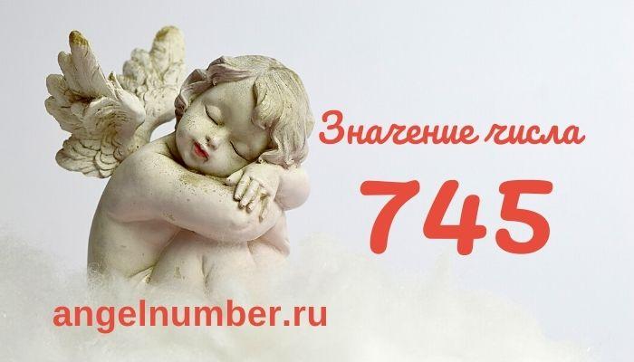 значение числа 745 ангельская нумерология