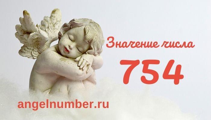 значение числа 754 ангельская нумерология