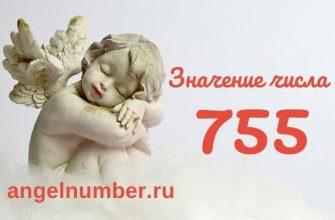 значение числа 755 ангельская нумерология