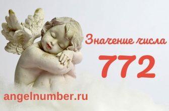 значение числа 772 ангельская нумерология