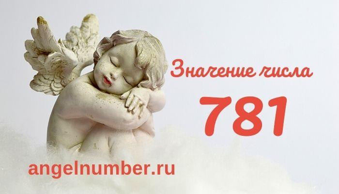 значение числа 781 ангельская нумерология