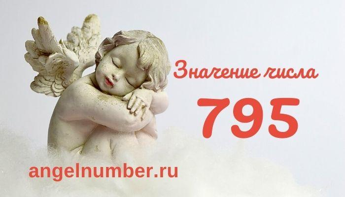 значение числа 795 ангельская нумерология