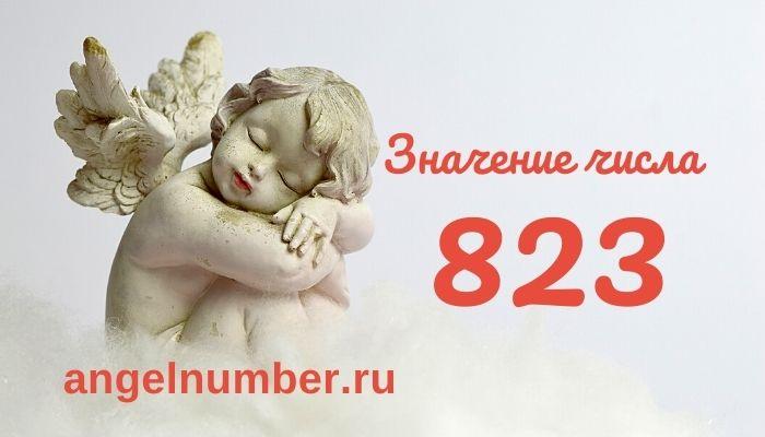 значение числа 823 ангельская нумерология