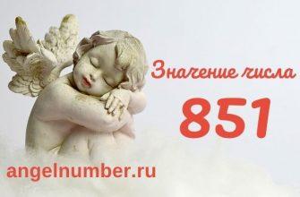 значение числа 851 ангельская нумерология