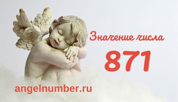 значение числа 871 ангельская нумерология