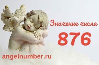 значение числа 876 ангельская нумерология