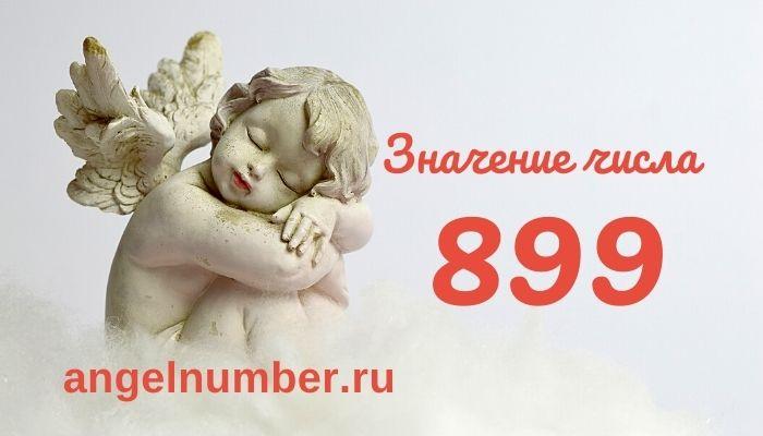 значение числа 899 ангельская нумерология