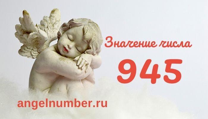 значение числа 945 ангельская нумерология