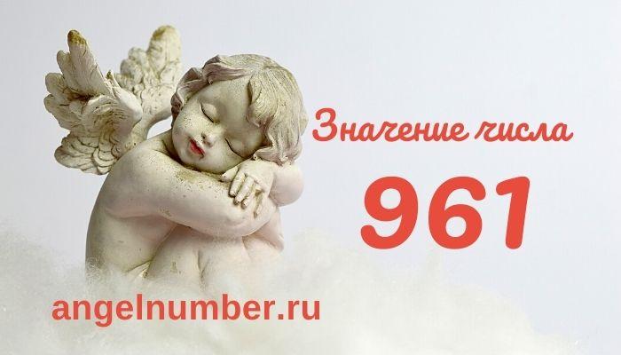 значение числа 961 ангельская нумерология